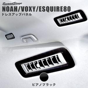 9/25限定ポイント10倍 ヴォクシー ノア エスクァイア 80系 前期 後期 パーツ カスタム 内装 ルーフダクトパネル VOXY NOAH Esquire セカンドステージ 日本製 sstage