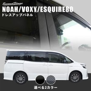 ヴォクシー ノア エスクァイア 80系 パーツ カスタム 外装 ピラーガーニッシュ VOXY NOAH Esquire アクセサリー セカンドステージ 日本製|sstage