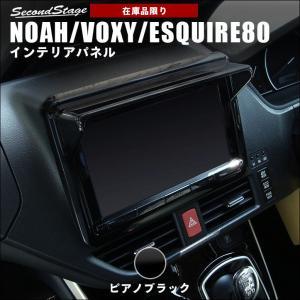 9/25限定ポイント10倍 ヴォクシー ノア エスクァイア 80系 前期 後期 パーツ カスタム 内装 カーナビバイザー(9インチ専用) ピアノブラック VOXY NOAH Esquire sstage