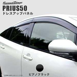 今だけ10%OFF プリウス 50系 アクセサリー カスタム パーツ 外装 ウィンドウモールパネル PRIUS セカンドステージ 日本製|sstage
