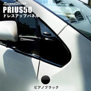 今だけ10%OFF プリウス 50系 アクセサリー カスタム パーツ 外装 Aピラーパネル PRIUS セカンドステージ 日本製|sstage