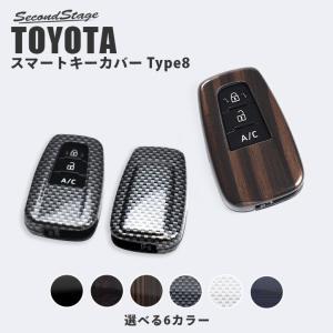 スマートキーカバー スマートキーケース トヨタ プリウス 50系 C-HR (CHR)  など Type8