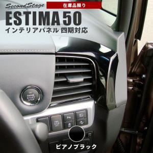 エスティマ 50系 エスティマハイブリッド 20系 4期(後期) ダクトパネル / 内装 カスタム パーツ ESTIMA 後期 セカンドステージ 日本製 sstage