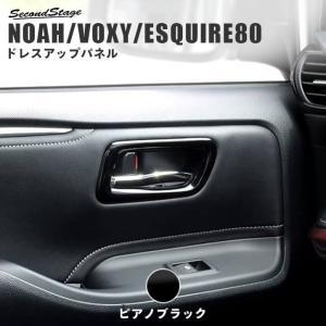 ヴォクシー ノア エスクァイア 80系 前期 後期 パーツ カスタム 内装 フロントドアベゼルパネル VOXY NOAH Esquire セカンドステージ 日本製 sstage