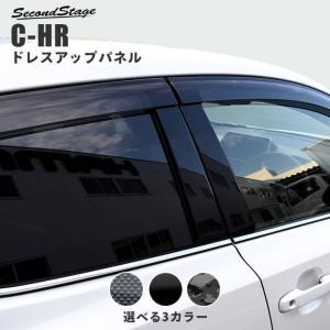 トヨタ CHR C-HR アクセサリー カスタム パーツ ピラーガーニッシュ 外装 トヨタ セカンドステージ 日本製|sstage