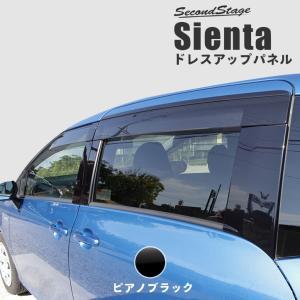 シエンタ 170系 カスタムパーツ アクセサリー 外装 ピラーガーニッシュ 全2色 Sienta セカンドステージ 日本製|sstage