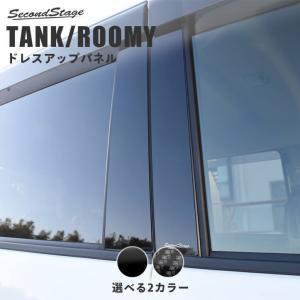 トヨタ タンク ルーミー パーツ カスタム 外装 ピラーガーニッシュ バイザー装着車専用 ドアパネル アクセサリー セカンドステージ 日本製|sstage
