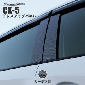 CX-5 CX5 KE系 前期 中期 後期 外装 カスタム パーツ ピラーガーニッシュ バイザー装着車専用 カーボン調 アクセサリー セカンドステージ 日本製|sstage