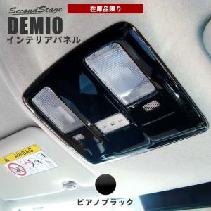 デミオ DJ系 カスタム パーツ アクセサリー オーバーヘッドコンソールパネル マツダ DEMIO セカンドステージ 日本製|sstage