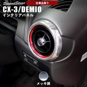 マツダ CX-3 DK系 DKE5FW DKE5AW / デミオ DJ系 パーツ カスタム 内装 ダクトパネル CX3 DEMIO セカンドステージ 日本製|sstage