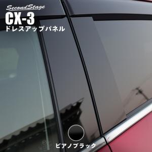 CX3 CX-3 DK系 DKE5FW DKE5AW パーツ カスタム 外装 ピラーガーニッシュ マツダ アクセサリー セカンドステージ 日本製|sstage