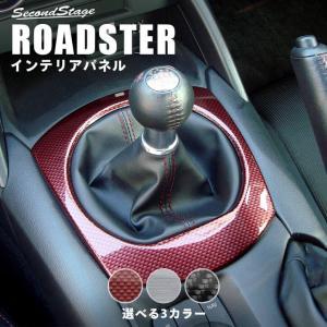 ロードスター ND系 パーツ カスタム アクセサリー 内装 シフトパネル マツダ ROADSTER セカンドステージ 日本製|sstage
