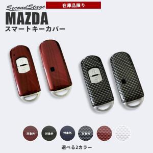 マツダ スマートキーカバー スマートキーケース Type7 / CX-3 CX-5 CX5 アクセラ アテンザ デミオ など セカンドステージ 日本製|sstage