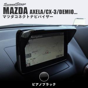 マツダコネクト対応 [アテンザ/アクセラ/CX-3/デミオ 他] ナビバイザーパネル 内装 カスタム パーツ MAZDA CONNECT セカンドステージ 日本製|sstage