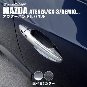 マツダ アテンザ アクセラ CX-3 CX-5 デミオ パーツ カスタム 外装 アウターハンドルパネル ATENZA AXELA CX3 CX5 DEMIO セカンドステージ 日本製|sstage