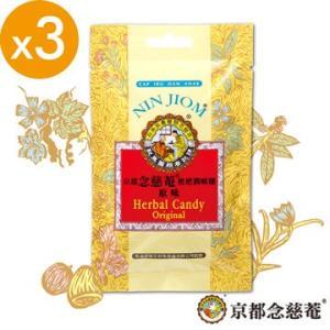 【京都念慈菴】枇杷潤喉糖(ビワのど飴)オリジナルの枇杷味 20gx3袋 台湾 お土産