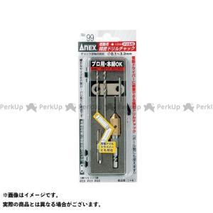 ANEX アネックス ドリルチャック NO.99 電動用精密ドリルチャック(ドリル付)|st-ride