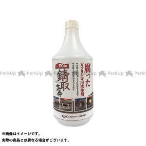 【無料雑誌付き】ProTools サビ取り・補修材 錆取革命 腐ったガソリンの洗浄剤 プロツールス|st-ride