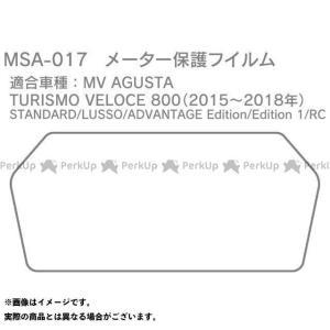 【無料雑誌付き】MotoCRAZY ツーリズモベローチェ800 その他メーター関連パーツ メーター保護フィルム MV AGUSTA TURISMO … st-ride