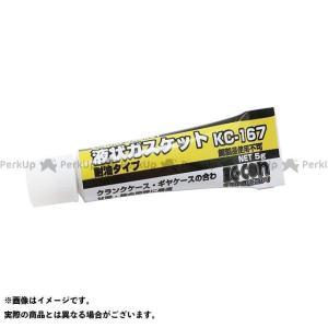 K-CON 液状ガスケットKC-167(クランクケース合わせ面用)|st-ride