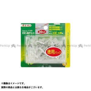 ギボシ端子セット:30セット 適合コード:AV(S)0.50〜2.00sq 使用可能電力:DC12V...