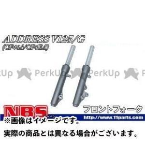 NBS アドレスV125 フロントフォーク左右セット アドレスV125