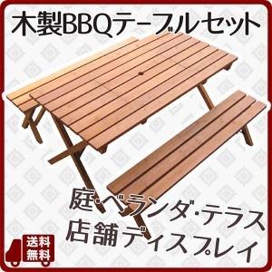 【送料無料】木製バーベキューテーブルセット【コンロスペース ...