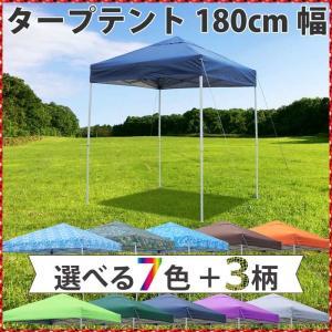 【送料無料】タープテントST180【シルバーコーティング 風...