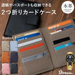 本革使用の2つ折りカードケースです。表も裏も牛本革をふんだんに使用した高級感あふれる商品です。  仕...