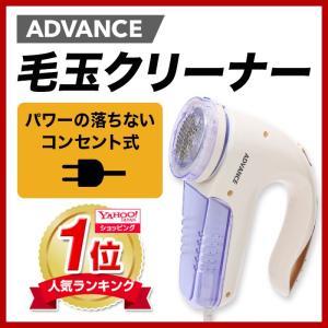毛玉取り コンセント式 アドバンス ADVANCE 電動 毛玉クリーナー 毛玉取り器 毛玉とり けだまとり PR-01|stacy