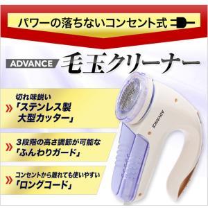 毛玉取り コンセント式 アドバンス ADVANCE 電動 毛玉クリーナー 毛玉取り器 毛玉とり けだまとり PR-01|stacy|04