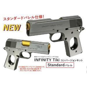 Bomber Airsoft コンバージョンキット Tiki スタンダード 東京マルイ V10 Ultra Compact用|stad