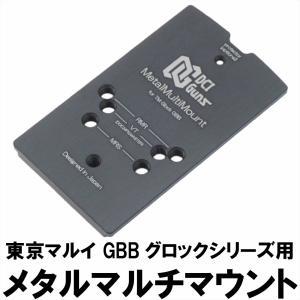 DCI GUNS メタルマルチマウント  シールドユニット対応 東京マルイ GBB GLOCK17 3rd, Gen.4 G18C, G19, G22, G26, G34用   グロック|stad