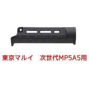 MAGPUL MP5 HK94 SL ハンドガード 東京マルイ次世代MP5A5用 マグプル|stad