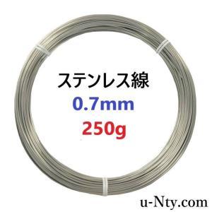 ステンレス線 (#22) 線経0.7mm 250g (約81m)|stainless-store