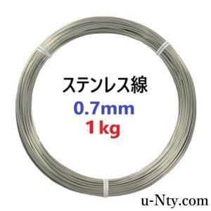 ステンレス線 (#22) 線経0.7mm 1kg(約327m)|stainless-store