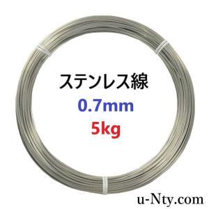 ステンレス線 (#22) 線経0.7mm 5kg 送料無料!|stainless-store