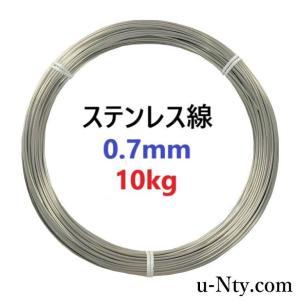 ステンレス線 (#22) 線経0.7mm 10kg 送料無料!|stainless-store