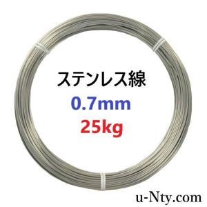ステンレス線 (#22) 線経0.7mm 25kg 送料無料!|stainless-store