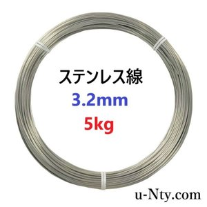 針金 ステンレス線 #10 線径 3.2mm 重さ 5kg 長さ 80m シージングワイヤー DIY...