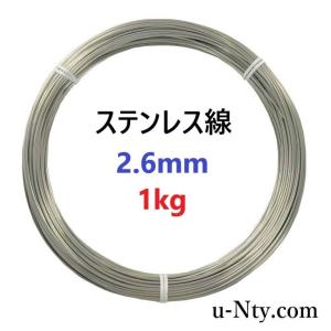 ステンレス線 (#12) 線経2.6mm 約1kg (約23m) stainless-store