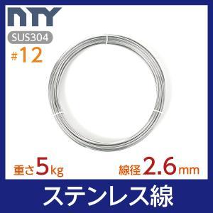 ステンレス線 (#12) 線経2.6mm 約5kg 送料無料! stainless-store