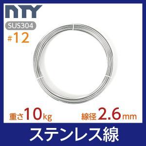 ステンレス線 (#12) 線経2.6mm 約10kg 送料無料! stainless-store