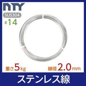 針金 ステンレス線 #14 線径 2.0mm 重さ 5kg 長さ 200m シージングワイヤー DI...