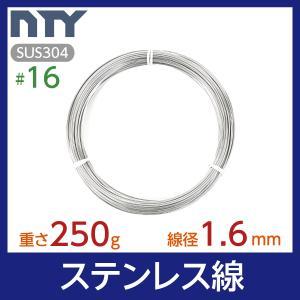 ステンレス線 (#16) 線経1.6mm 250g (約15m)|stainless-store