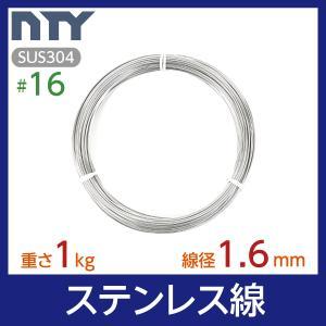 ステンレス線 (#16) 線経1.6mm 約1kg (約63m)|stainless-store