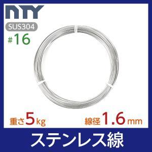 ステンレス線 (#16) 線経1.6mm 約5kg  送料無料|stainless-store