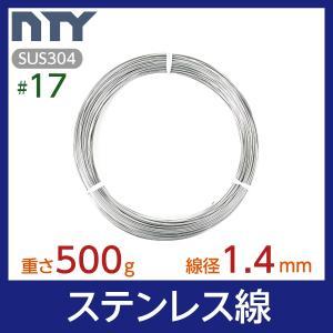 ステンレス線 (#17) 線経1.4mm 500g (約41m)|stainless-store