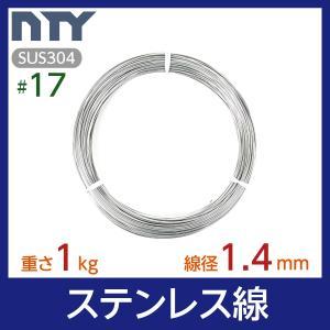 ステンレス線 (#17) 線経1.4mm 約1kg(約82m)|stainless-store