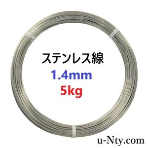 ステンレス線 (#17) 線経1.4mm 約5kg 送料無料!|stainless-store
